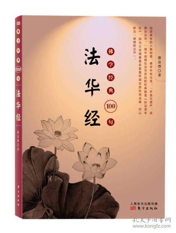 法华经-佛学经典100句