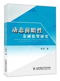 T-动态前瞻性金融监管研究