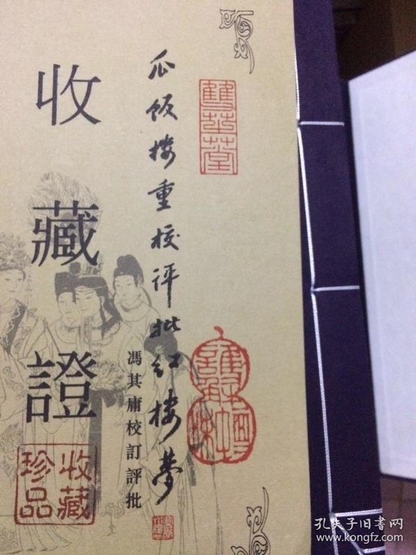 瓜饭楼重校批评红楼梦 两函十六册 华宝斋