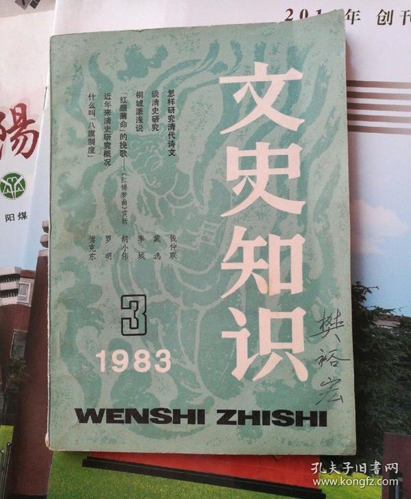 文史知识(1983/3)