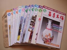 益寿文摘2005年1~12期