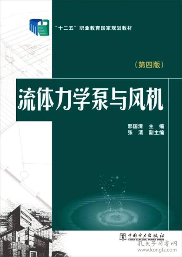 流体力学泵与风机-(第四版)