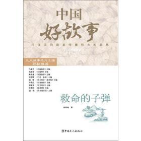 9787500854128中国好故事--救命的子弹