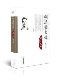 胡适文丛:胡适散文选
