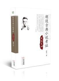 胡适文从:胡适杂文选