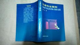 汉语句法规则(私藏签名)