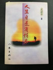 艾治平 签赠本《人生自是有情痴》,赠岳麟章,作家出版社2007年7月一版一印