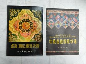 会东刺绣、壮族苗族侗族织锦 (2本合售)