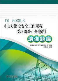 DL5009.3 电力建设安全工作规程 第3部分:变电站 培训题库