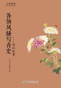 古典新读·各领风骚写青史:传记故事