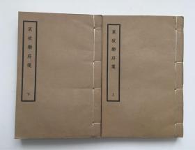 东坡乐府笺(1958年 私藏品极佳)