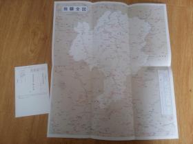 70年代日本光旅游地图《飞騨全图/高山市街案内图》