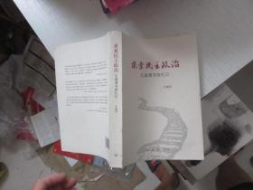 求索民主政治:玉渊潭书房札记