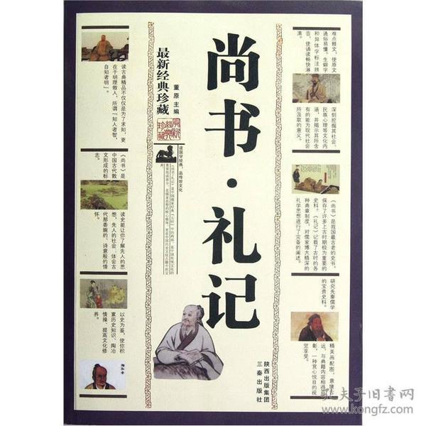 尚书·礼记(最新经典珍藏)