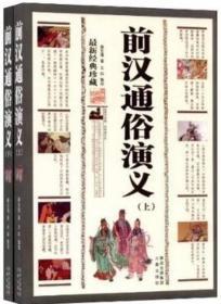 国学传世经典::前汉通俗演义(全二册)