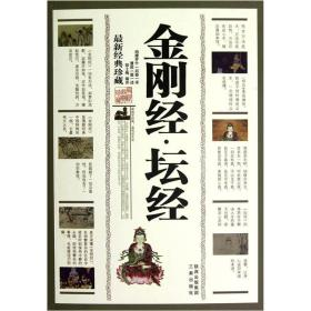 中华传统文化精粹[最新经典珍藏]:金刚经.坛经