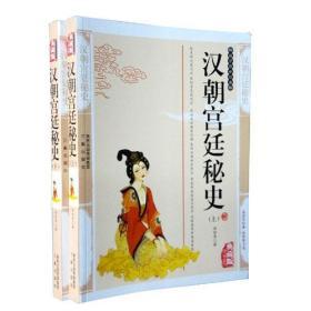 国学传世经典:汉朝宫廷秘史(全二册)