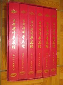 大方广佛华严经(卷1至卷80)【全六册】 16开,精装+函套
