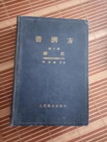 普济方 第十册 针灸