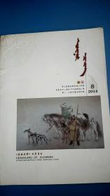 花的原野【蒙文】2014.8