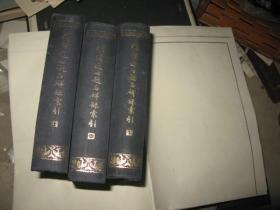 明清进士题名碑录索引(上、中、下全三册合售)精装【一版一印】馆藏  88品