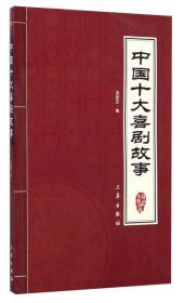119中国十大喜剧故事32