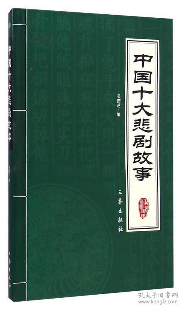 国学传世经典---中国十大悲剧故事