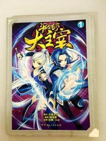 悦玄幻丛书漫画热血系列:斗破苍穹之大主宰柜漫画图片