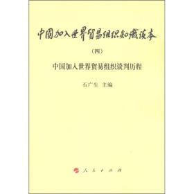 中国加入世界贸易组织谈判历程(四)