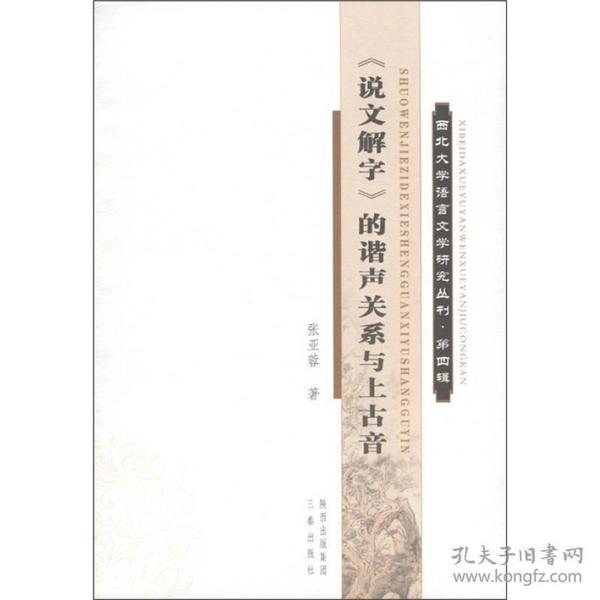 说文解字  (最新经典珍藏版)