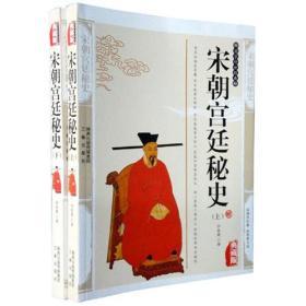 国学传世经典:宋朝宫廷秘史(全二册)