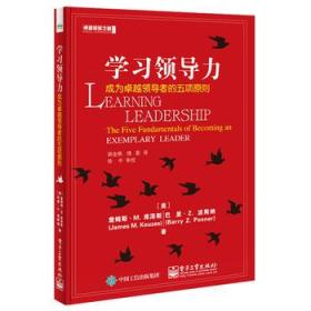学习领导力――成为卓越领导者的五项原则
