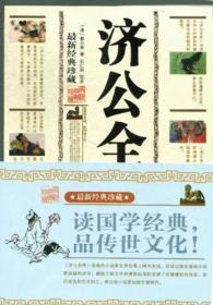 国学传世经典:济公全传(全二册)