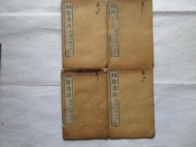 民国十三年白纸线装本 桐阴清话(4册8卷全)