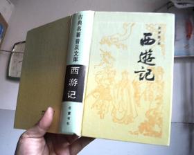 古典名著普及文库 西游记