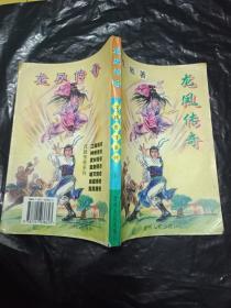 武侠小说-《龙凤传奇第1册》-戊戟作品     98年印刷