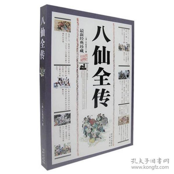 9787805460444国学传世经典:八仙全传(全二册)