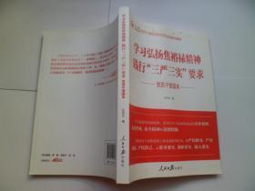 学习弘扬焦裕禄精神:践行 三严三实 要求 党员干部读本