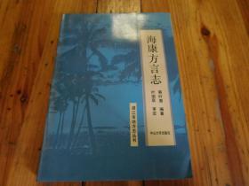 海康方言志(海康县地方志丛书)