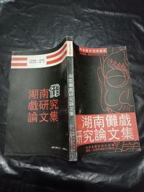 私藏9品 ---主编胡建国  签赠本《湖南傩戏研究论文集》---目连戏.傩戏研究之二)