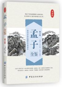 孟子全鉴(第2版)(典藏版)