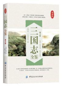 典藏版:三国志全鉴第二版