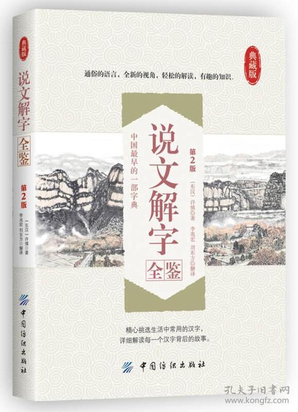 典藏版:说文解字全鉴 第二版