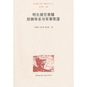 明长城甘肃镇防御体系与军事聚落