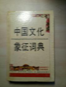 中国文化象征词典