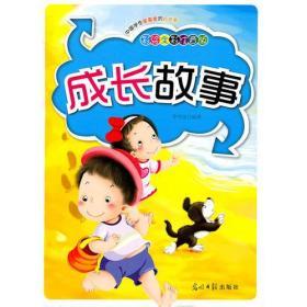 (注音版)中国学生最喜爱的好故事:成长故事(四色)