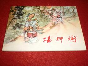 连环画,中国民间故事之《杨柳街》吕品绘画,上海人民美术出版社,一版一印。