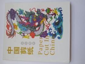 著名中国剪纸:  十二生肖画册      剪纸大师张长俊先生莸奖作品,其作品被中国美术馆收藏!