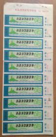 镇江市《金山水晶龙宫》加盖5元版票一版(10枚)完整