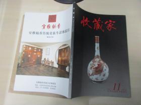 收藏家杂志 2012年11期 总193期 收藏家杂志社 16开平装